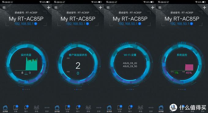高性价比游戏路由器——华硕RT-AC85P手游路由深度测评