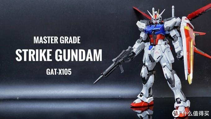 万代半个亲儿子——GAT-105 Strike Gundam