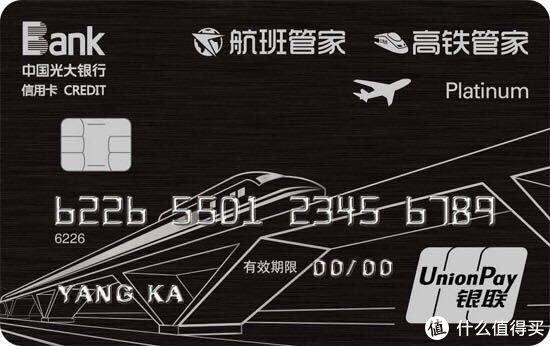 免费航班延误险,免费贵宾休息厅,免费的白金会员,还有折扣飞机火车票,只需一张免年费光大联名卡!