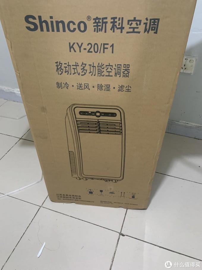 新科(Shinco)KY-20F1 小1P 移动空调单冷一体使用体验