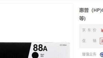绘威CC388A开箱感受(品牌|价格|安装|说明书)
