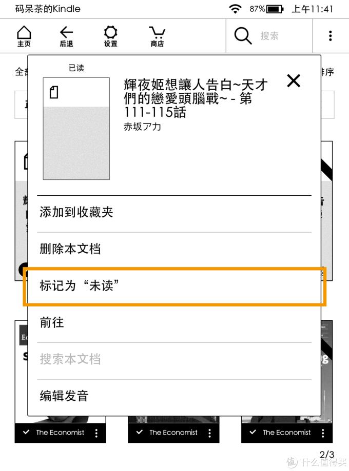 Kindle又双叒叕更新了?一文为你详解5.11.1版本的新功能!