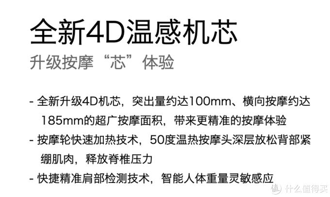 奥佳华的4D解释,Masterdrive御手温感大师椅里介绍的