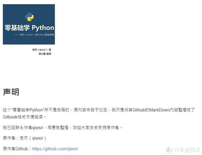 Python学习路上有这些论坛、网站、书籍与你同行