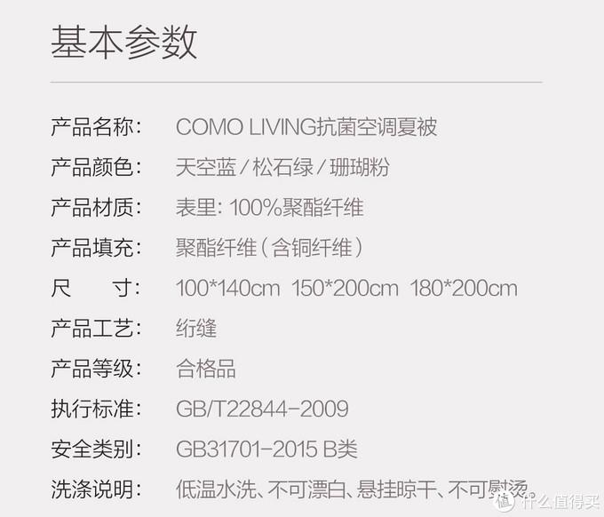 COMO LIVING抗菌空调夏被 体验报告