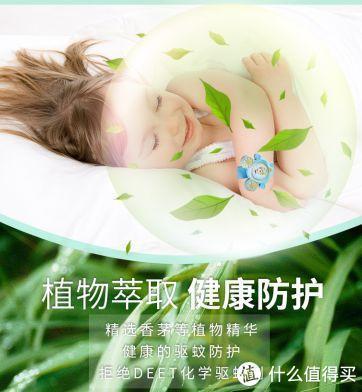 83款宝宝驱蚊产品对比:居然有这么多宣传极不靠谱的!
