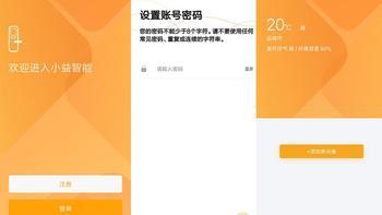 小益 E205 指纹锁使用体验(app|指纹|功能|操作)
