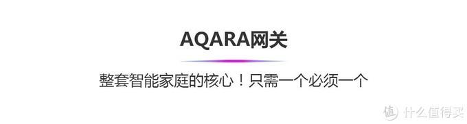"Aqara HomeKit 套装体验:0.5%的钢铁侠生活!Sir充当""贾维斯"""