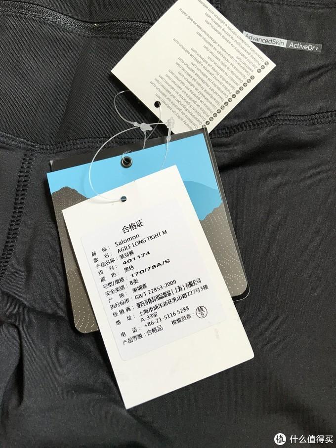 中亚退出传闻下38折入手的Salomon AGILE LONG TIGHT紧身裤