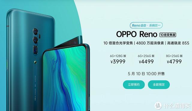 "OPPO Reno官宣,堪称""望远镜""的10倍变焦版手机将5月10日正式开售"