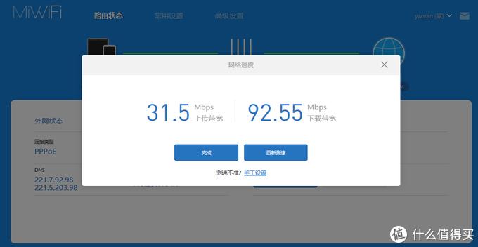 小米路由器4A千兆版路由器测评