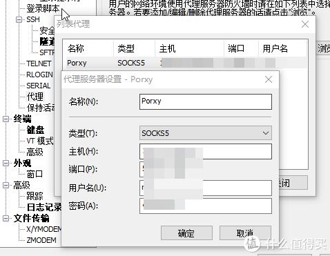 用frp的socks5/http插件进一步简化访问