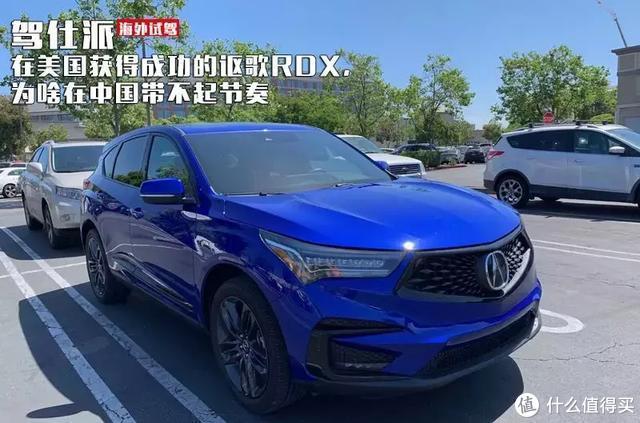 在美国获得成功的讴歌RDX,为啥在中国带不起节奏