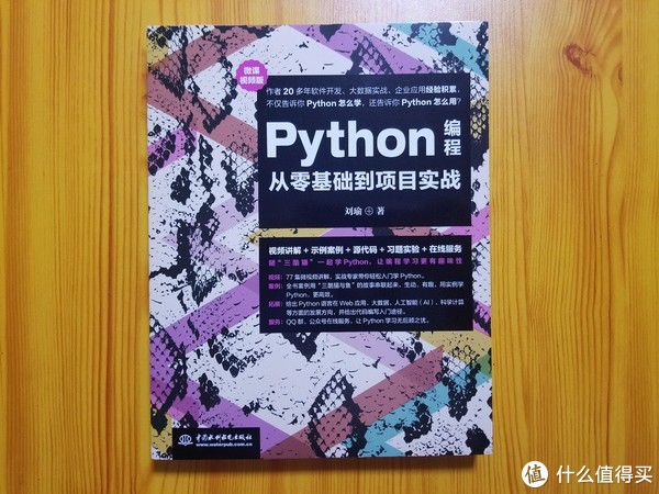 学习Python的正确姿势—基础教学,教科书该怎么买?