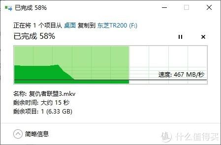 装机硬盘实战篇:东芝TR200 SSD传输超500MB/S