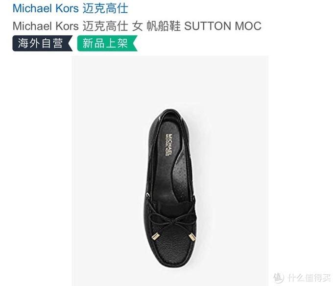 Michael Kors MK SUTTON MOC 船鞋开箱测评