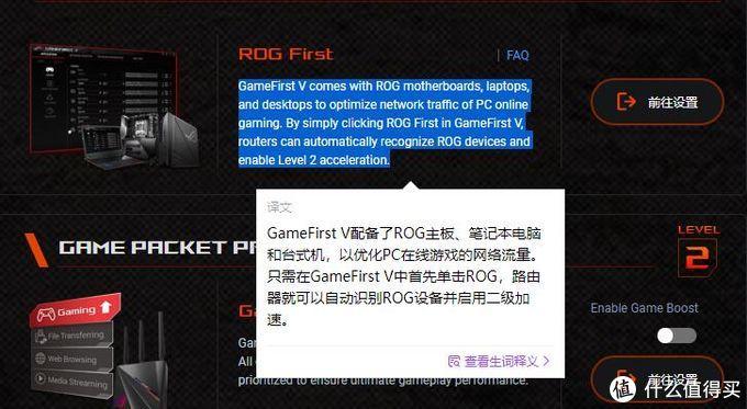 ROG GT-AC2900 全副武装重新定义电竞路由 图赏简评