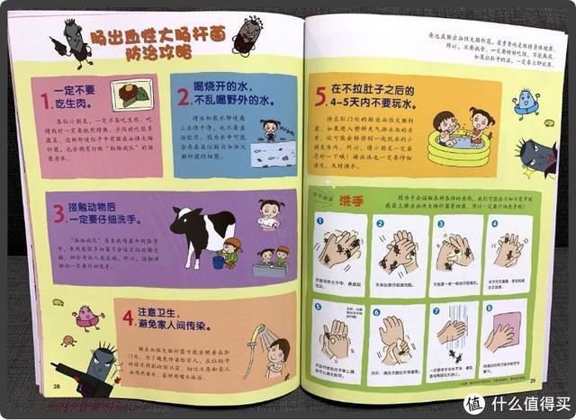3-6岁必备!日本超人气健康绘本,让孩子认识5种常见传染病,轻松改掉坏习惯!