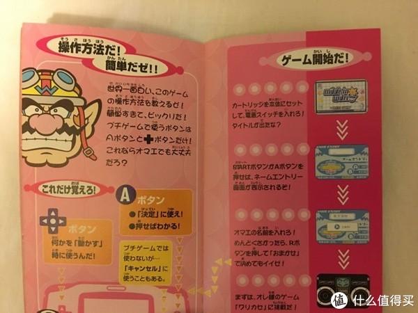 从五万元一套的神游GBA游戏引发的分享第十四弹:瓦里奥制造