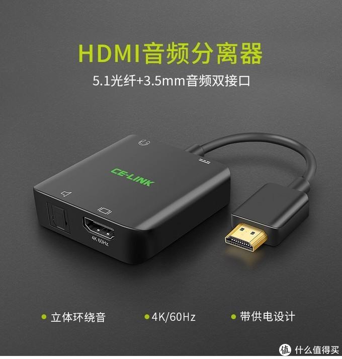 CE-LINK HDMI转音频+HDMI转换器产品介绍