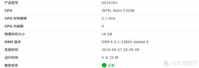 Synology DS 1618+ IT团队老伙伴的新相逢