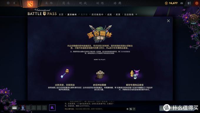 2019DOTA2国际邀请赛勇士令状加入游戏 不朽一饰品诚意满满