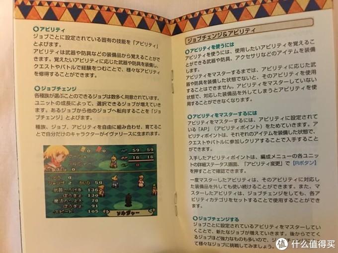从五万元一套的神游GBA游戏引发的分享第十五弹:最终幻想战略版
