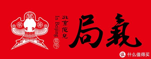 一家讲文化的北京菜餐厅——局气