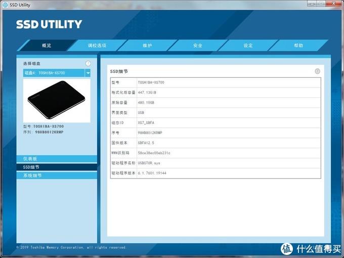 安全快速无噱头、稳定才是硬道理,东芝XS700移动固态硬盘
