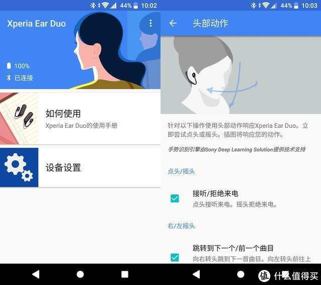 索尼 Xperia Ear Duo 评测,为智能手机而生的独特设计