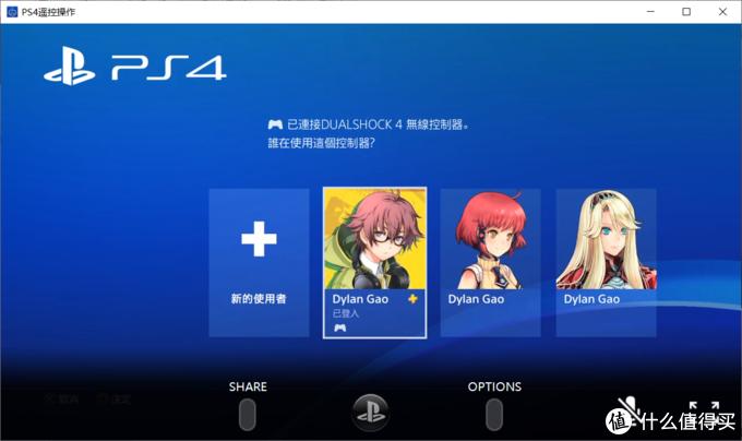 就想要玩游戏!PS4有线串流到笔记本电脑实战
