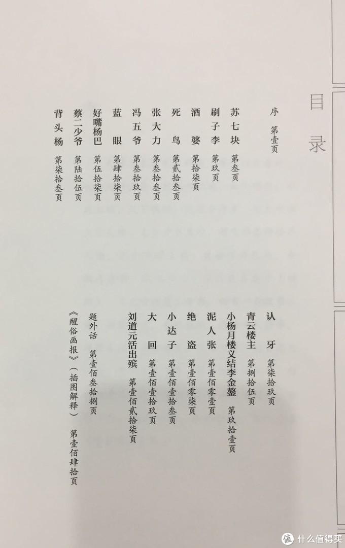 篇章基本以人物外号为题,间中或有技能之名(如《认牙》),一目了然