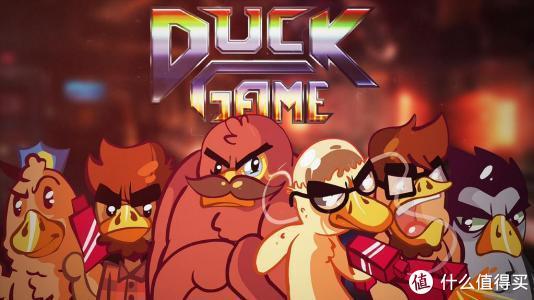 《鸭王争霸赛》