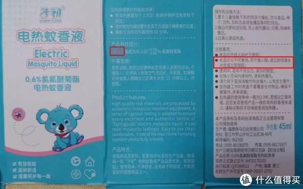 """用500只活蚊测评电蚊液:标注了""""微毒""""!能给宝宝用吗?"""