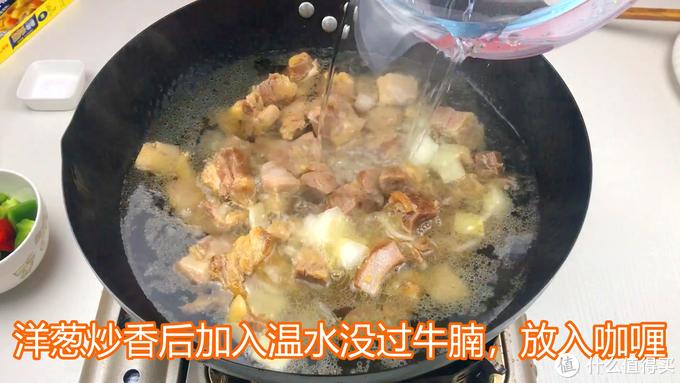 土豆洋葱胡萝卜,印度咖喱炖牛腩,汤汁浓郁拌饭香,做法超简单