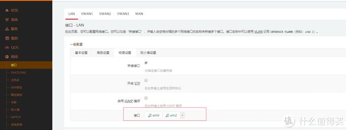 上一步设置完成后启动虚拟机,浏览器里输入软路由管理地址找到网络接口选项配置一下lan口和wan口对应的物理接口.