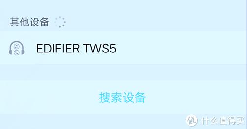 全面进化——Edifier漫步者TWS5真无线立体声蓝牙耳机体验