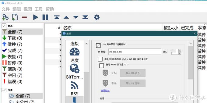 在软路由里做个端口映射就可以在外网浏览器访问qB了,远程PT下载就ok了