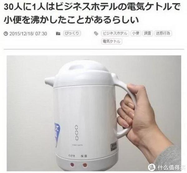 每三十个人就有一人用酒店热水壶小便