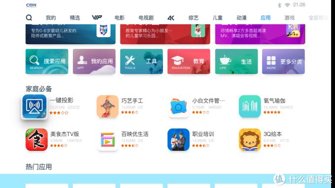 这里相当于一个应用商店,用户可自选安装各种app