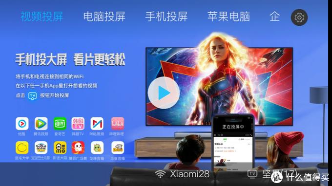 视频投屏,支持多种视频app直接投屏