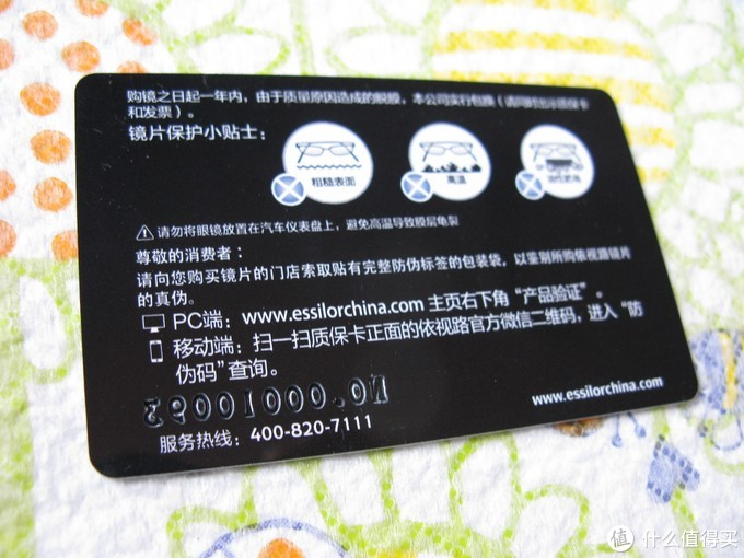 质保卡是品质的保证