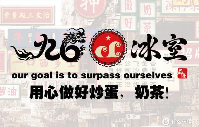 北京港式茶餐厅推荐——九龙冰室&日昌餐馆