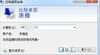各零遁Edge设备LAN口所接设备实现互访,远程桌面