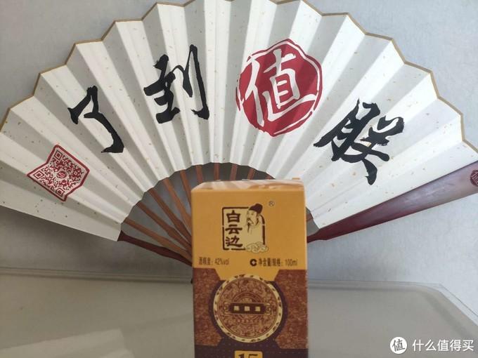 100ML白云边15年,兼香型湖北名酒,好价时20多RMB