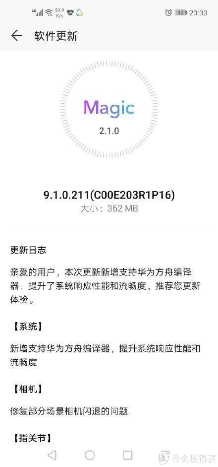 华为方舟编译器推送更新 科技标杆荣耀V20首获支持