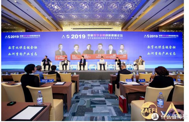 数字金融及投融资的变革与未来--2019首届数字金融创新高峰论坛