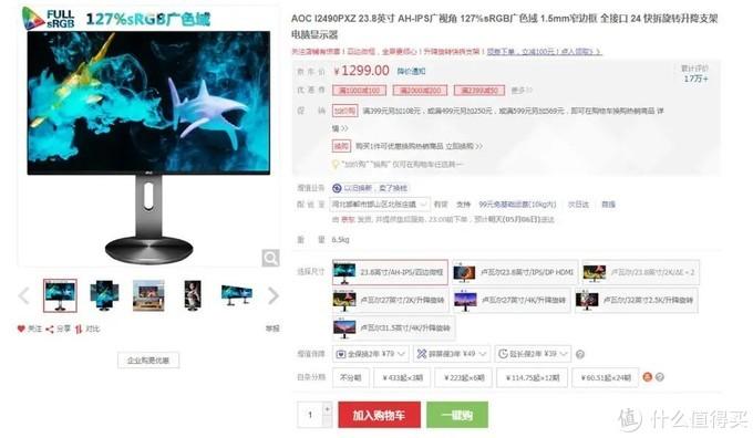 小尺寸办公显示器如何选?AOCI2490PXZ亲测!