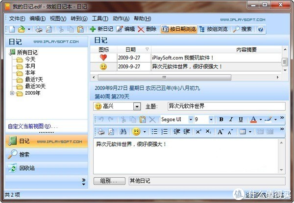 Windows上不为人知却堪称神器的软件,能够让电脑更顺手!