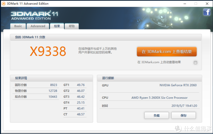 3Dmark11得分:显卡:8923分,CPU:12728分,总得分:X9338分